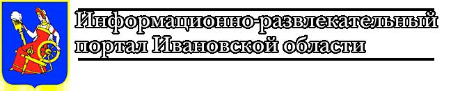 Информационно развлекательный портал Иваново