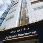 Гостиничный комплекс Best Western Русский Манчестер