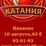 «Катания» боулинг-клуб