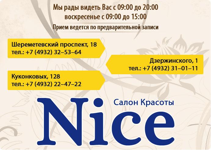 Салон красоты Nice.