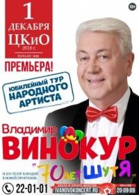 ВЛАДИМИР ВИНОКУР. «70 ЛЕТ ШУТЯ» в Иванове 01 декабря 2018