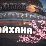 Lounge cafe «Чайхана»