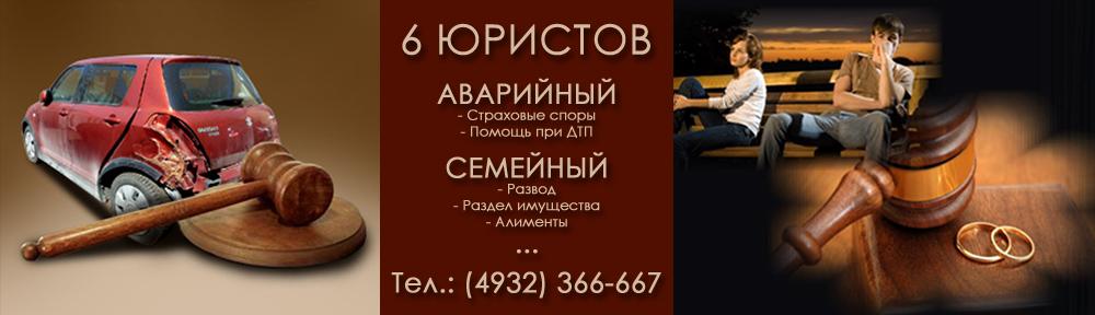 Юристы в Иваново