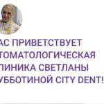 """Стоматологии Иваново. Стоматологическая клиника """"City Dent""""."""