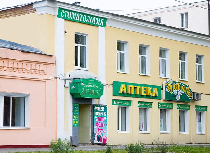 Стоматологии Иваново. Центр семейной стоматологии «Здравушка».