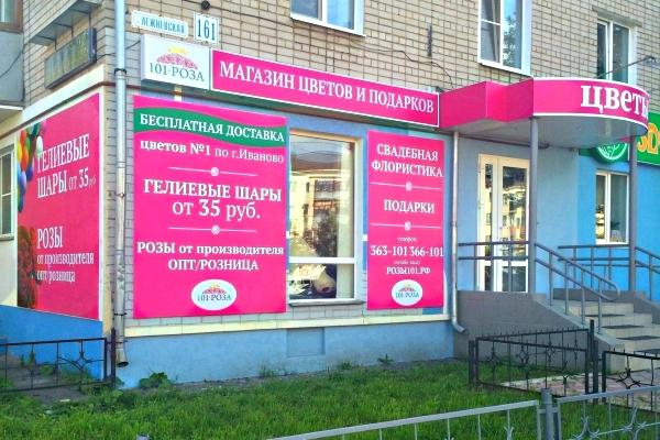 Магазин цветов Иваново, доставка цветов и букетов. 101 роза.