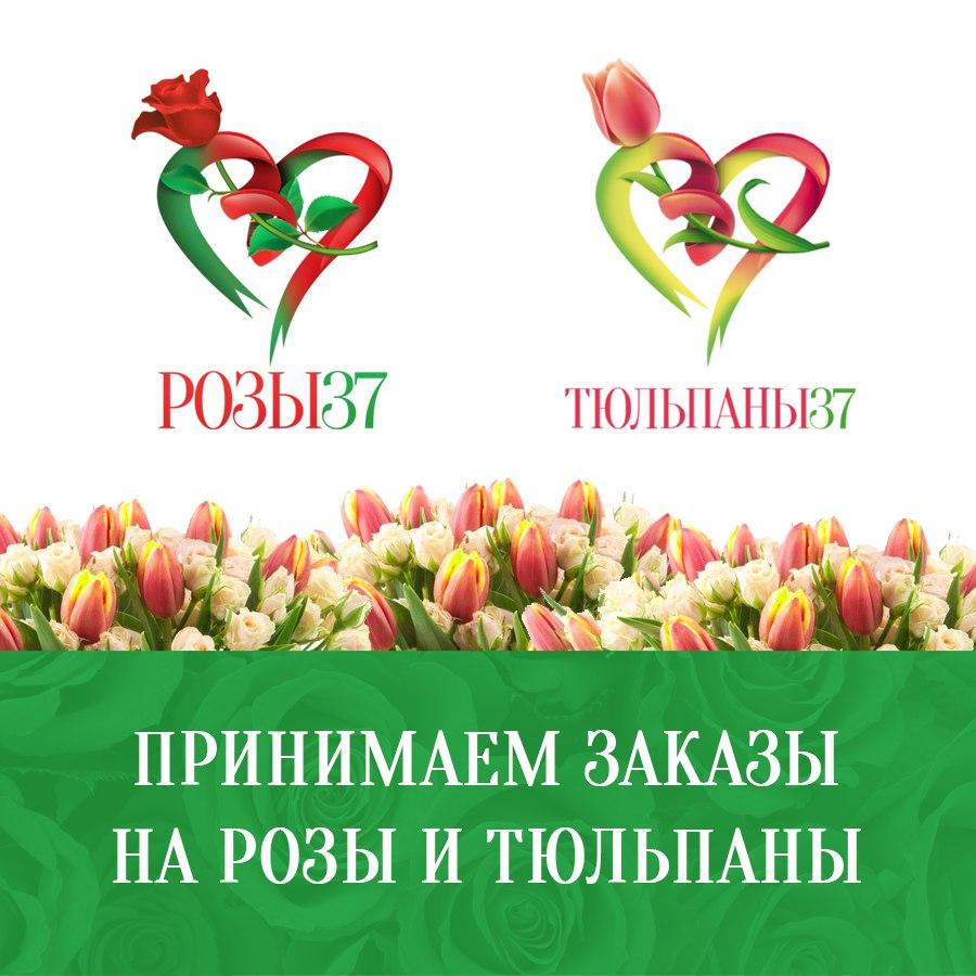 Магазин цветов Иваново, доставка цветов и букетов. Розы 37.