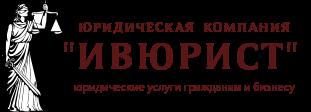 Юристы Иваново. Юридическая компания «Ивюрист».