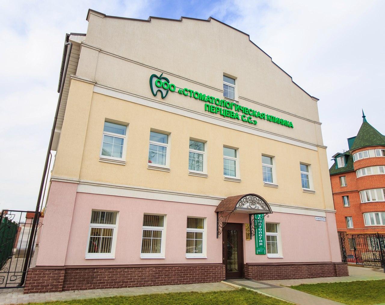 Стоматологии Иваново. Стоматологическая клиника Перцева С.С.