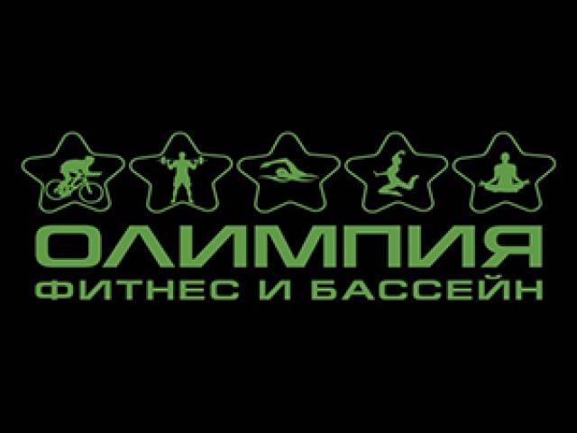 """Фитнес Иваново. Фитнес-клуб """"Олимпия""""."""