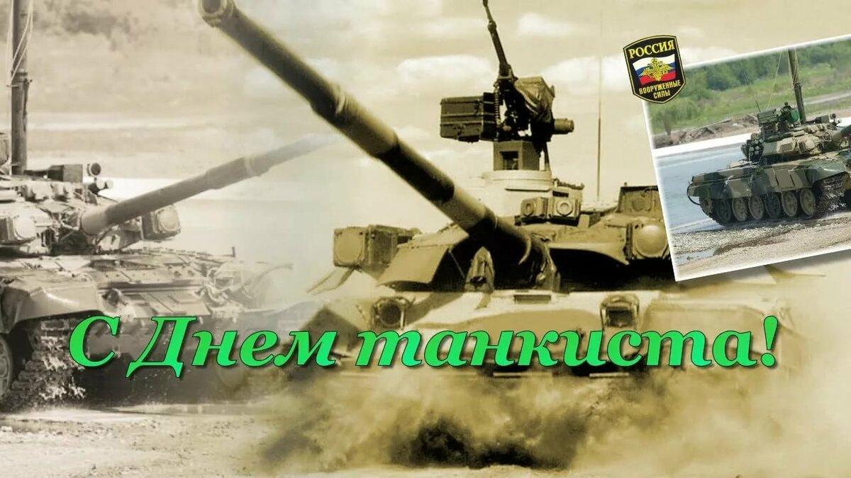открытки с днем танкиста в россии