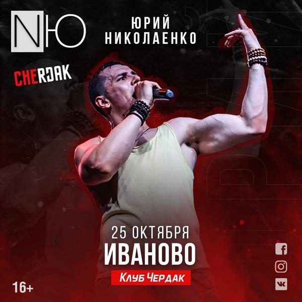 NЮ I Николаенко Юрий в Иваново