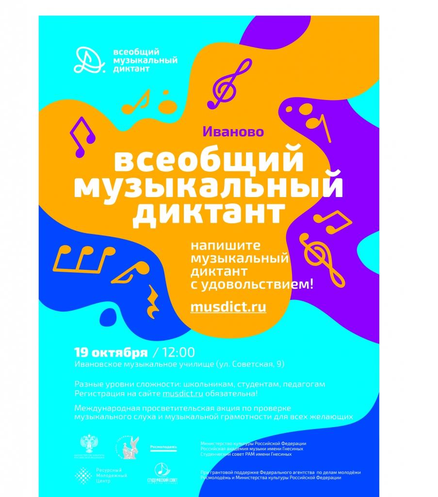 Жителей Ивановской области приглашают поучаствовать в музыкальном диктанте даже анонимно