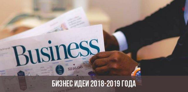 Бизнес идеи 2019 года, которых нет в России: универсальные, из Европы