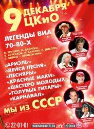 Легенды ВИА 70-80хх «Мы из СССР» В ИВАНОВО