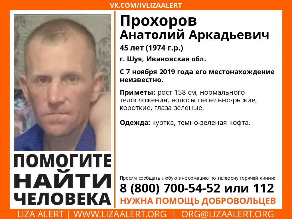 В Ивановской области пропал зеленоглазый 45-летний мужчина, нужна помощь (фото)