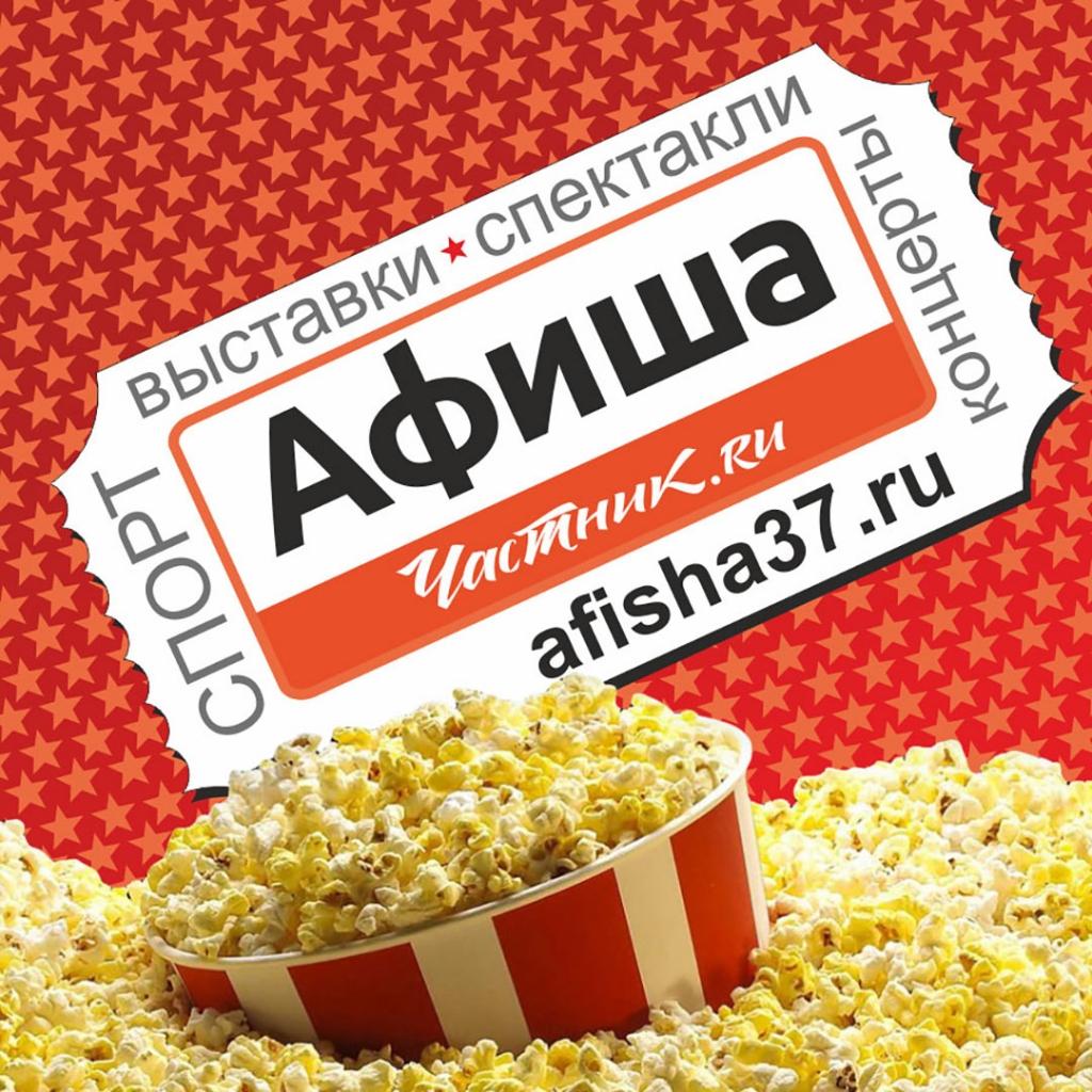Афиша культурных и спортивных мероприятий в Иванове на 25-26 января