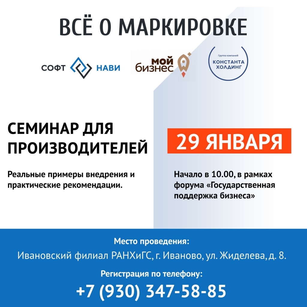 Предпринимателям Ивановской области расскажут все об обязательной маркировке продукции