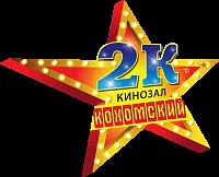 Расписание кинозала «КОХОМСКИЙ» («2К») с 18 по 22 марта