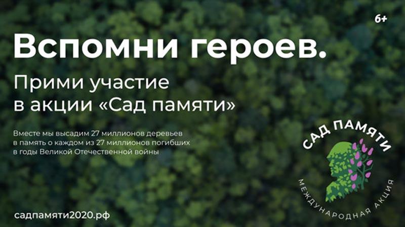 Тейковский район присоединился к международной акции «Сад памяти»