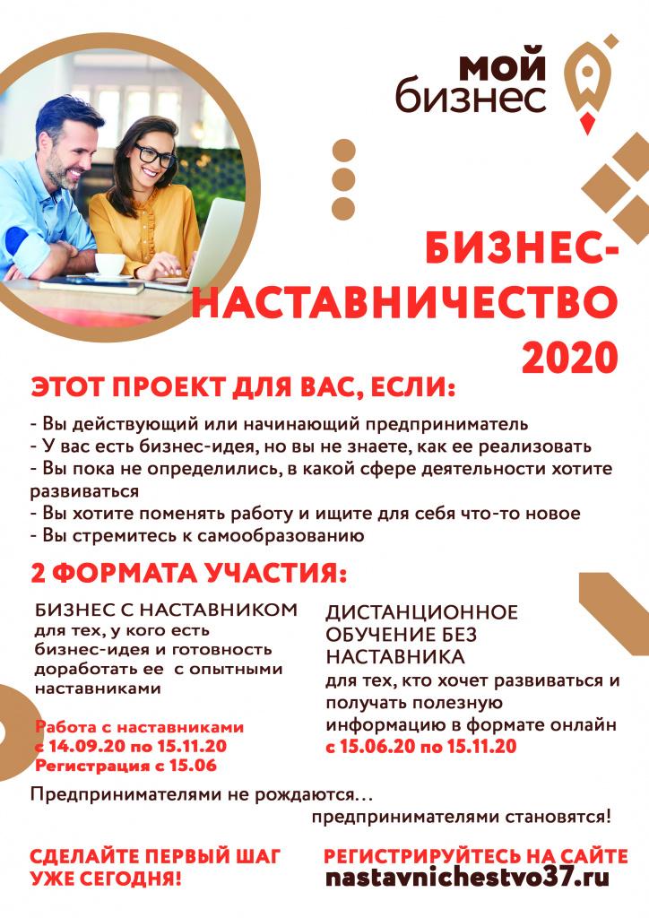 """""""Бизнес-Наставничество 2020"""" - создай свой бизнес-проект"""