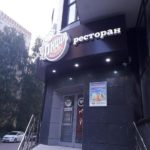 """ПиццаФабрика"" Иваново."
